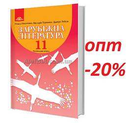 11 клас / Зарубіжна література. Підручник. Профільний рівень / Ніколенко / Грамота