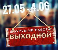 Друзья, с 25 мая по 4 июня магазин FURSTAR не работает - мы на каникулах