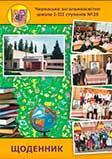 школьные дневники школа 26 черкассі