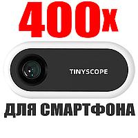 Микроскоп для смартфона с увеличением до 400x Tinyscope LX400 + аксессуары, применим для большинства телефонов
