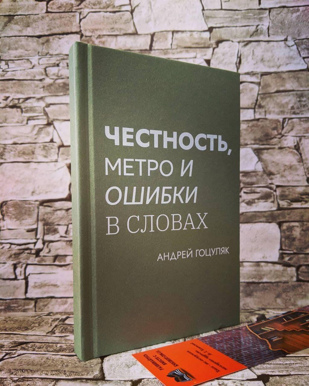 """Книга """"Честность, метро и ошибки в словах"""" Андрей Гоцуляк"""