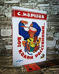 """Книга """"Вот какой рассеянный..."""" Самуил Маршак"""