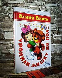 """Книга """"Уронили мишку на пол"""" Агния Барто"""