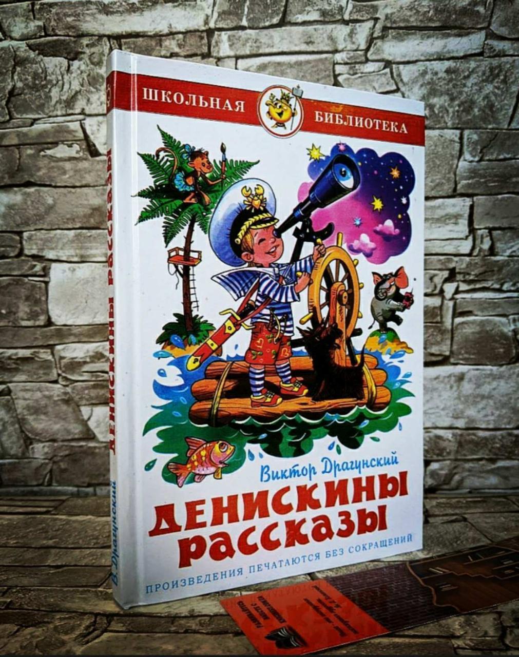 """Книга """"Денискін оповідання"""" Віктор Драгунський"""