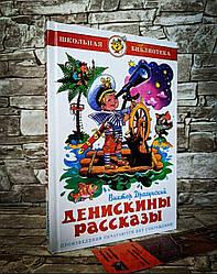 """Книга """"Денискины рассказы"""" Виктор Драгунский"""