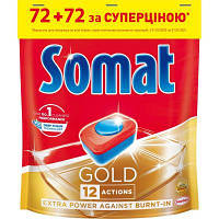 Таблетки для посудомийних машин Somat Gold 2x72 шт. (9000101425857)