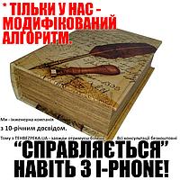 Защита от прослушки телефона, акустический сейф - книга LockerBox DSP, генератор шума, GSM SAFE типа Шкатулка