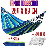 Гамак лежак мексиканский тканевый подвесной на весь рост GamaK 200 х 80 см синий | Гамак туристический