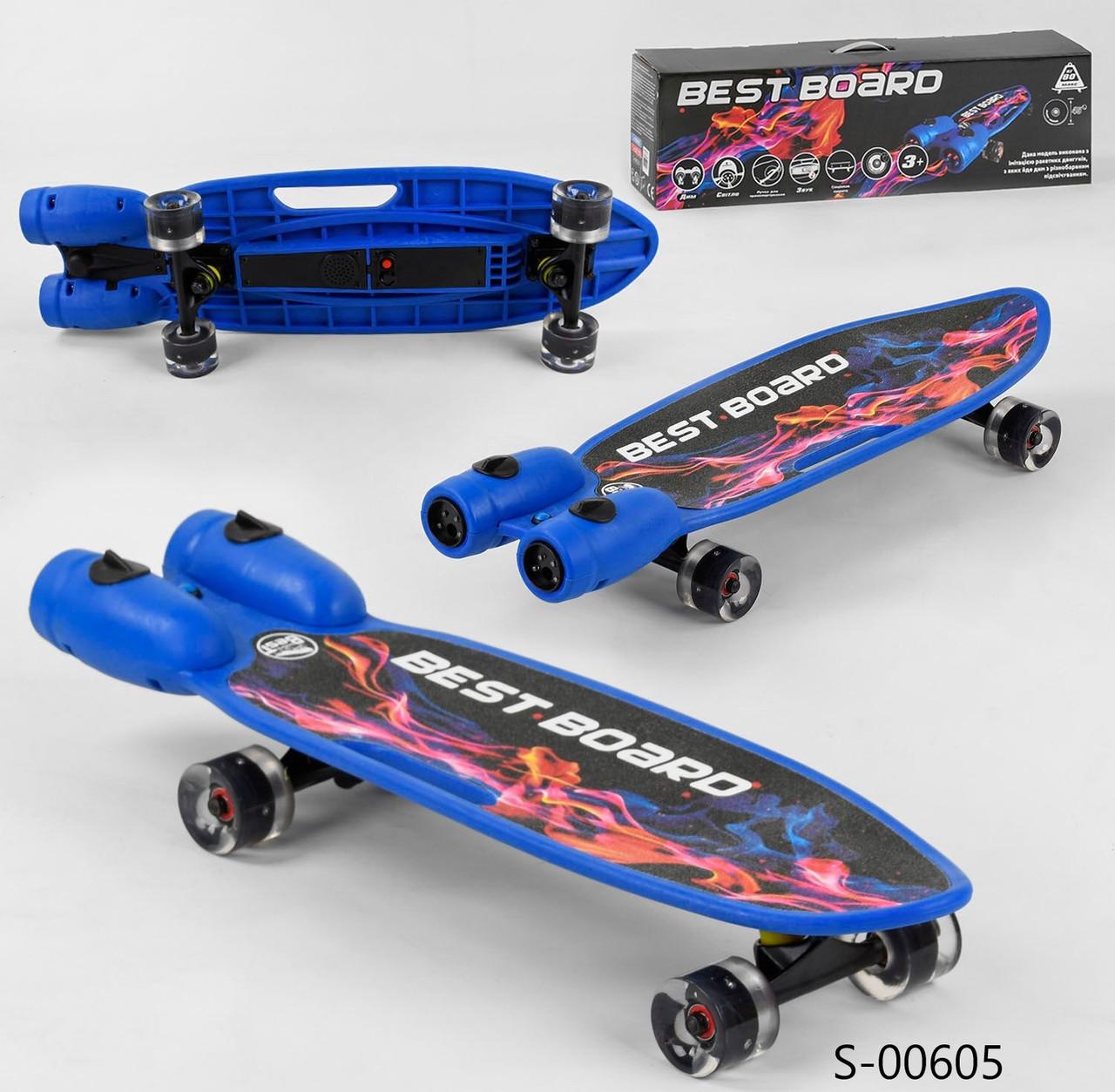 Скейтборд Best Board з музикою і димом, USB зарядка