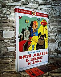 """Книга """"Витя Малеев в школе и дома"""" Николай Носов"""