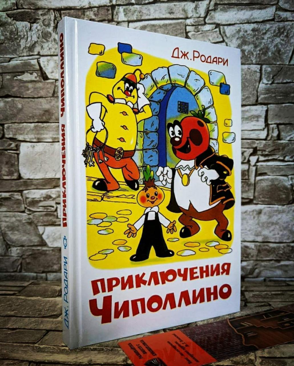 "Книга ""Приключения Чиполлино""  Родари Джанни"