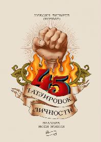 45 татуировок личности - Максим Батырев. Мягкий переплет