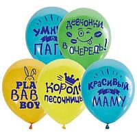 """Латексные воздушные шары Globos Payaso с надписями для мальчиков, Хвалебные для мальчика 12"""" 30 см, 10 шт"""