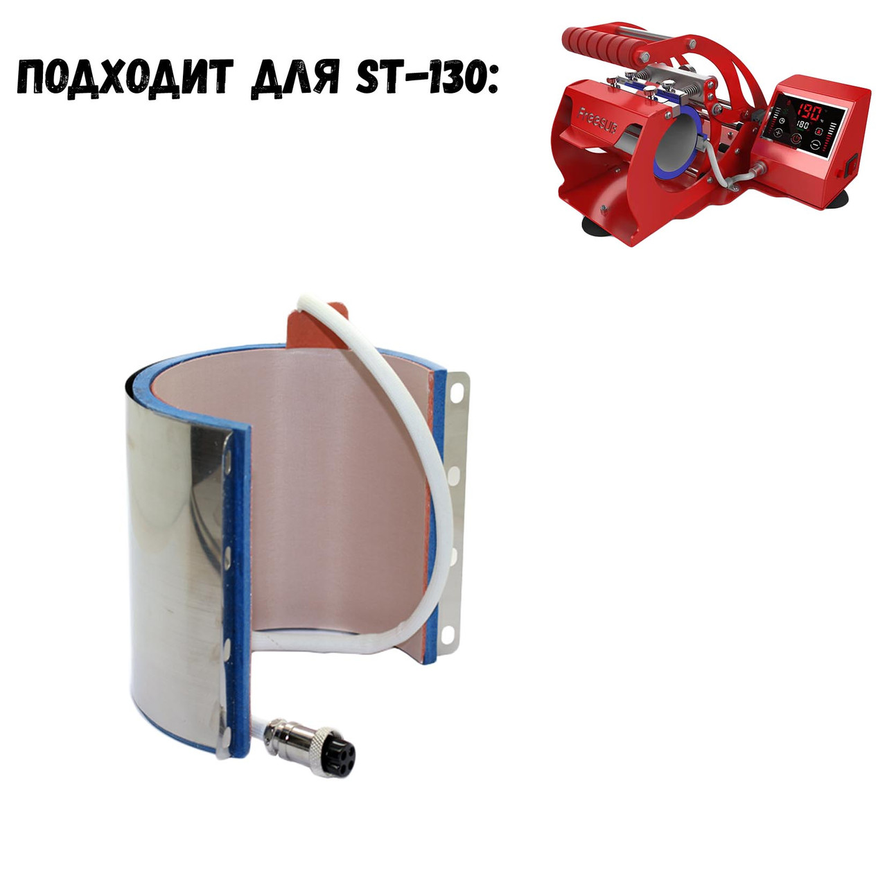 Термоэлемент для кружки 330мл (7.5 - 9 см, разъем мама) FreeSub ST-130