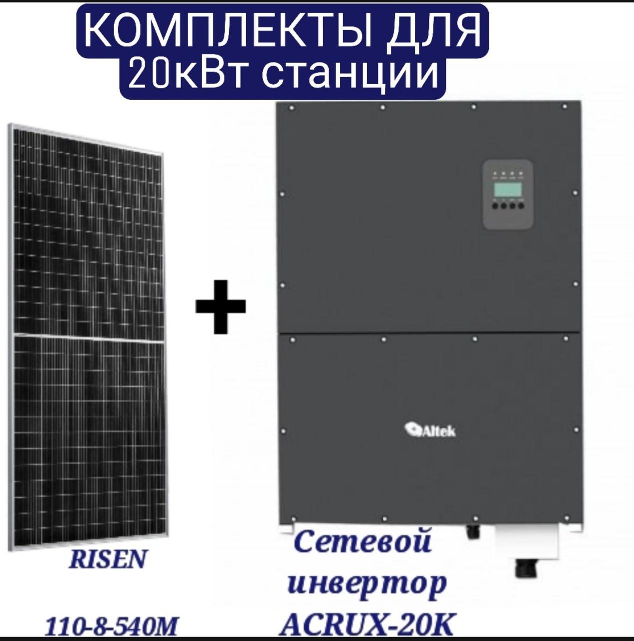 Комплект для сетевой солнечной электростанции 20 кВт (фотомодуль, инвертор,солнечная панель зеленый тариф)