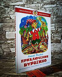 """Книга """"Приключения Буратино"""" Алексей Толстой"""