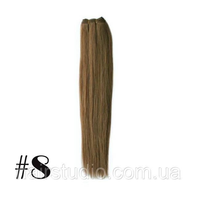 Натуральные волосы Remy на трессах длина 50 см оттенок №8