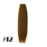 Волосы Remy на трессах для наращивания длина 50 см оттенок №12