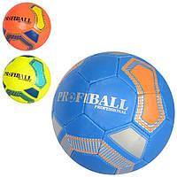 Мяч футбольный 2500-133 размер 5, ПУ1,4мм, ручная работа, 32панели, 410-430г, 3цвета