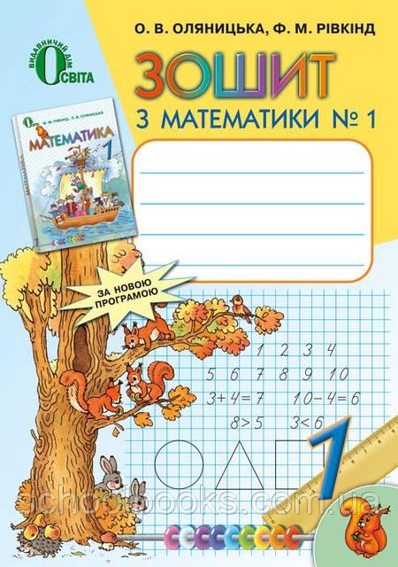 зошит з математики 1 клас скачать
