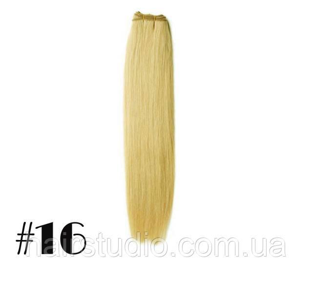 Волосы Remy на трессах длина 50 см оттенок №16