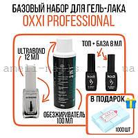 Набор для гель-лака Kodi Professional 8 мл. ТОП + БАЗА + ULTRABOND 12 мл. + Обезжириватель 100 мл.