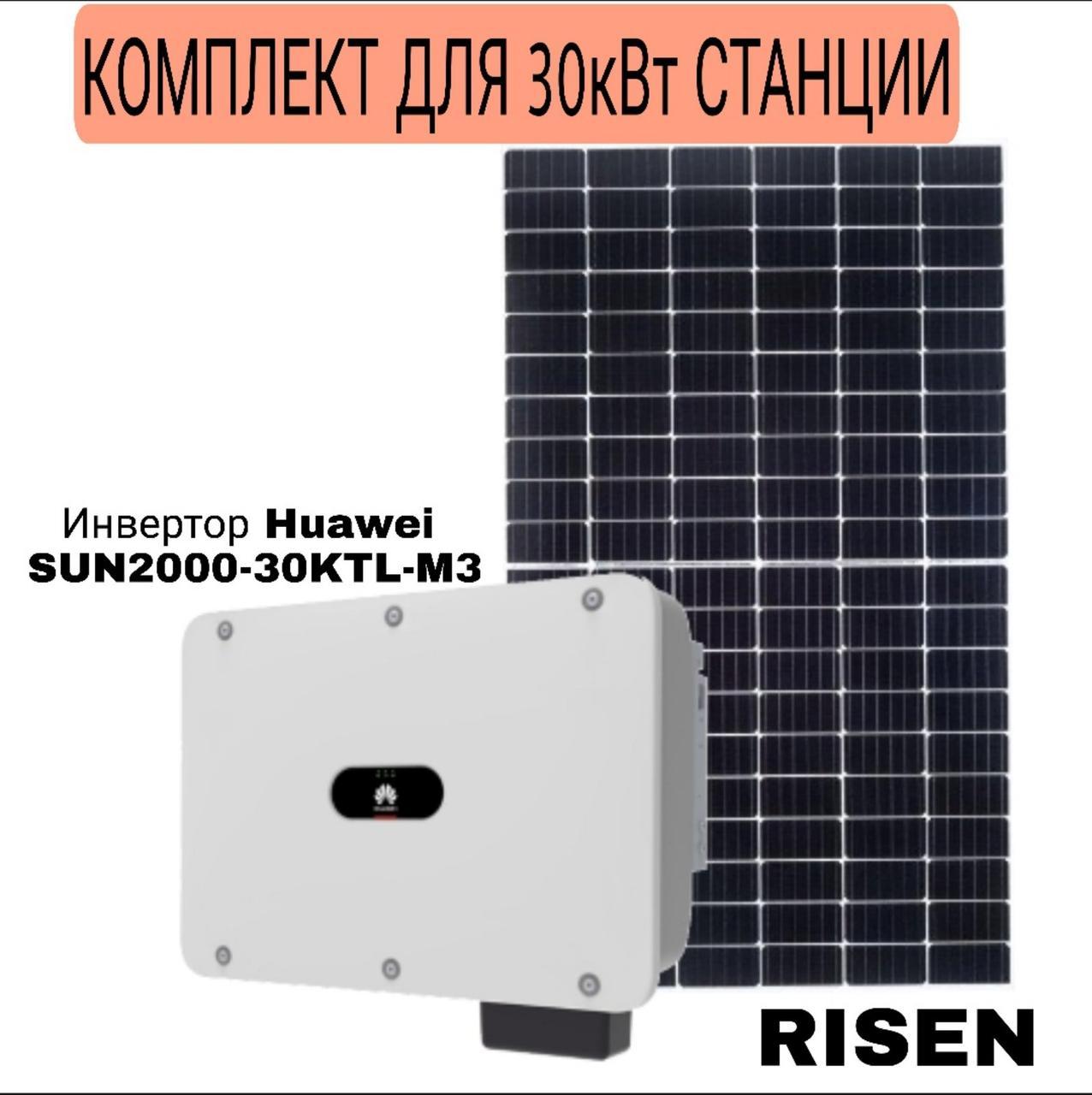 Комплект для мережевої сонячної електростанції 30 кВт (фотомодуль, інвертор,сонячна панель зелений тариф)
