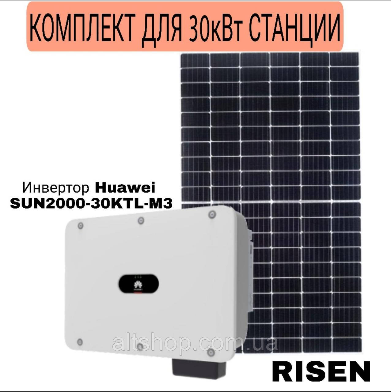 Комплект для сетевой солнечной электростанции 30 кВт (фотомодуль, инвертор,солнечная панель зеленый тариф)