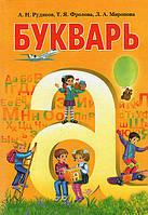 Буквар для 1 класу. А. Н. Рудяков,Т. Я. Фролова, Л. А. Миронова.