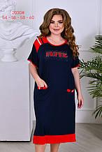 Платье женское трикотаж 54-60 (4 шт)