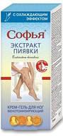 Софья(экстракт пиявки) -Крем от варикоза вен на ногах, от варикозного расширения (75мл,Россия)