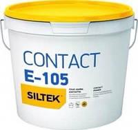 Siltek E-105 Contact Ґрунт-фарба контактна, база EC (10 л)