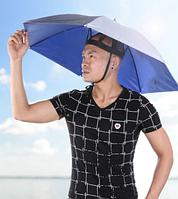 Зонт шляпа для рыбалки, пикника,