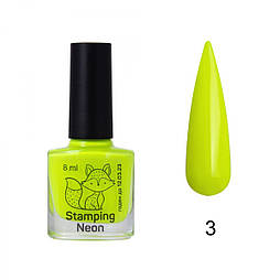 Лак для стемпінга неоновий Saga Professional Neon Stamping №3