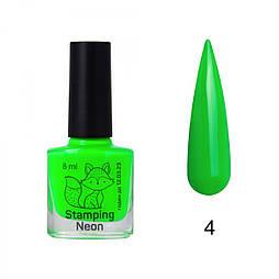 Лак для стемпінга неоновий Saga Professional Neon Stamping №4