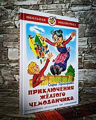 """Книга """"Приключения жёлтого чемоданчика"""" Софья Прокофьева"""