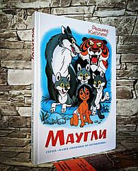 "Книга ""Маугли"" Редьярд Киплинг"