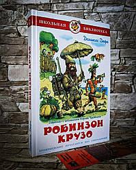 "Книга ""Робинзон Крузо"" Даниэль Дефо"