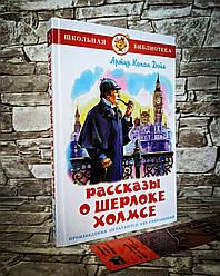 """Книга """"Рассказы о Шерлоке Холмсе"""" Артур Конан Дойл"""
