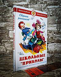 """Книга """"Школьные приколы"""" Сборник рассказов Михалков С.В., Усачев А.А., и другие"""