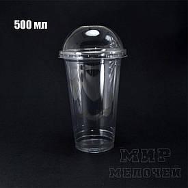 Стакан пластиковый под купольной крышкой 500 мл плотный уп/50штук(без крышки)