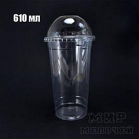 Стакан пластиковый под купольной крышкой 610 мл плотный уп/50штук(без крышки)