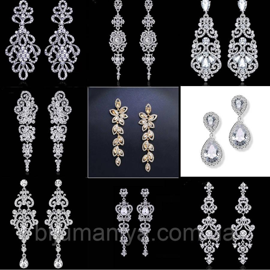 Серьги свадебные (большой выбор) вечерние (серебро, позолота) бижутерия 4701