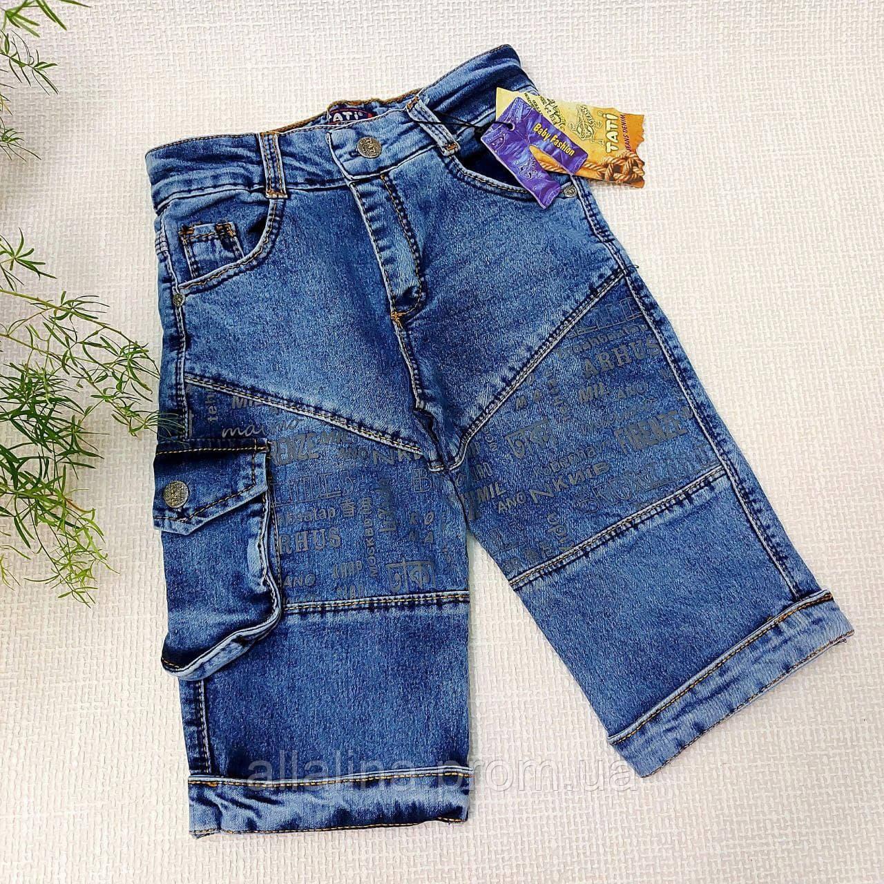 Бриджи джинсовые для мальчика (8-12 лет)