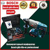 Аккумуляторный перфоратор Bosch GBH 48V-EC Аккумуляторный Перфоратор БОШ GBH 48v-ec