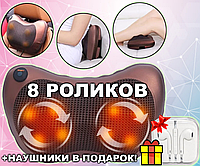 Массажная подушка 8 РОЛИКОВ + НАУШНИКИ В ПОДАРОК подголовник массажер Massage pillow для спины и шеи GHM 8028