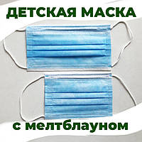 Дитячі маски! Медичні маски для дітей. Захисна маска для дітей в школу. Сертифікована. 50шт / упаковка