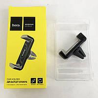 Автодержатель для телефону Hoco CPH01 Mobile Holder for car outlet. Колір чорний