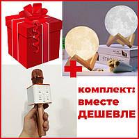 Комплект: нічник Moon Lamp 13 см + мікрофон Q-7 Wireless Gold