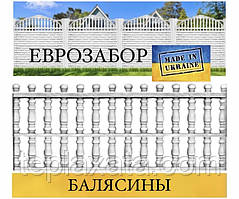 Європаркани «Балясини» сірий, 2000х500 (Харків)